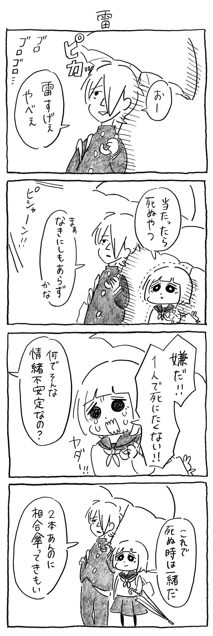 秋田 (2): ク イ ズ の 答 え 合 わ せ